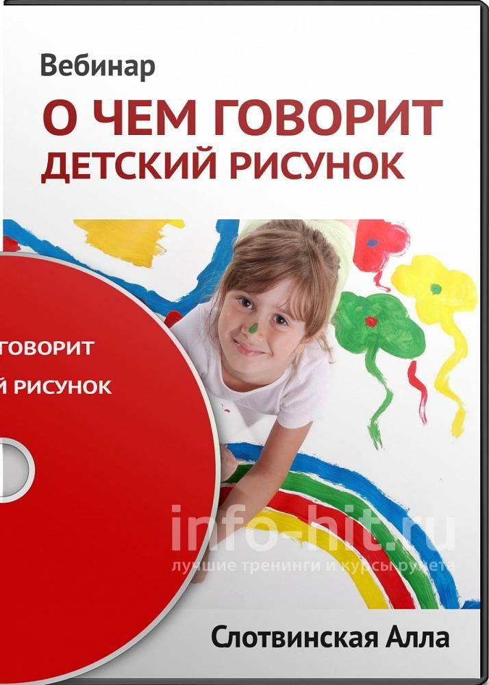 Психология детского рисунка — все, что не сказано вслух