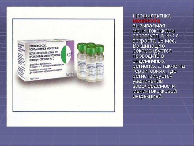 Отогенный менингит. причины, симптомы и лечение!