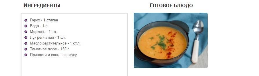 Готовим для грудничка: c какого возраста можно давать ребенку суп и как вводить его в прикорм