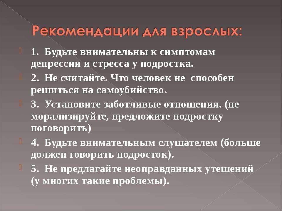 Лечение депрессии - семейное дело | милосердие.ru