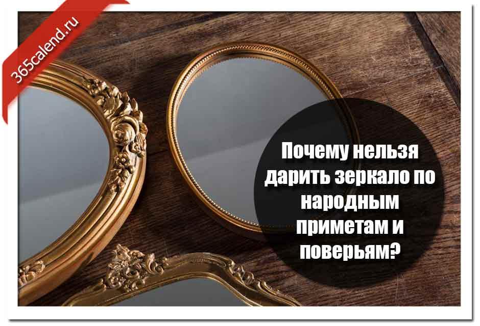 Почему нельзя ребенку показывать зеркало