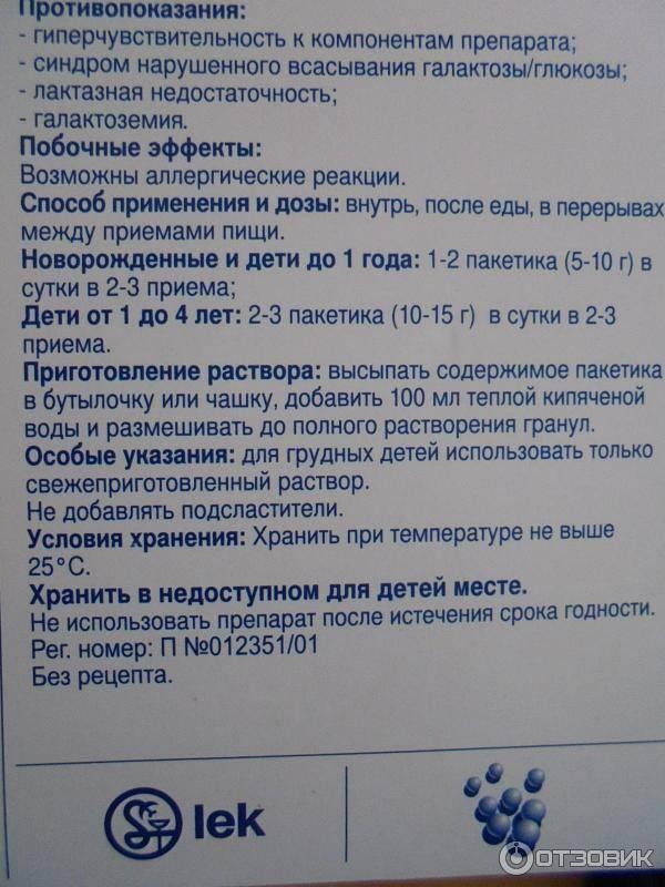 Плантекс: инструкция по применению для новорожденных, цена и отзывы - medside.ru