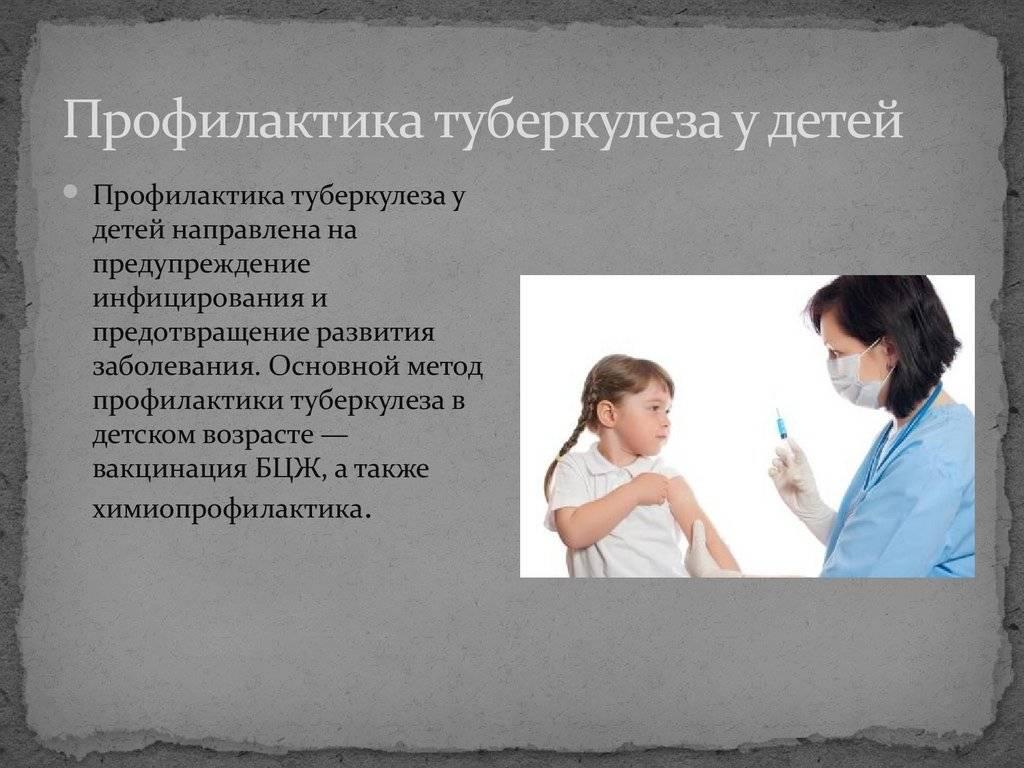Туберкулез у новорожденных и дошкольников от 3 до 7 лет: признаки и первые симптомы