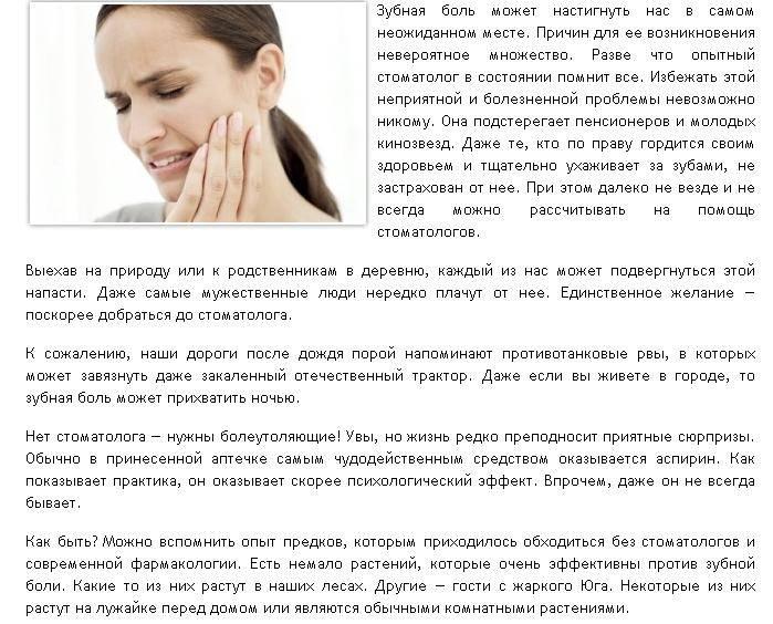 Чем и как снять зубную боль в домашних условиях
