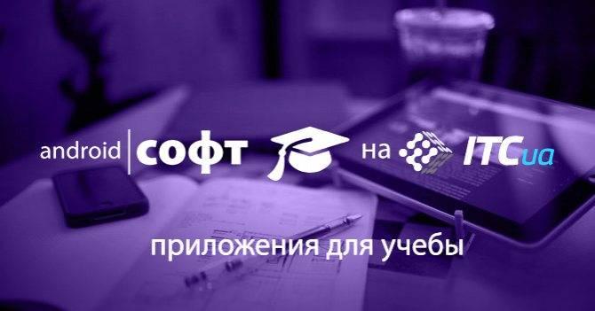 10 полезных приложений для студентов и школьников - root nation 10 полезных приложений для студентов и школьников - root nation