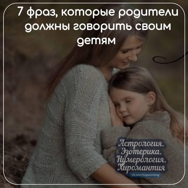 Топ-7 женских фраз, которые срочно нужно забыть. ну, это по мнению психолога. - витыны записи - страна мам