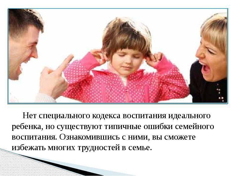Топ-4 ошибки родителей в воспитании детей, о которых все молчат