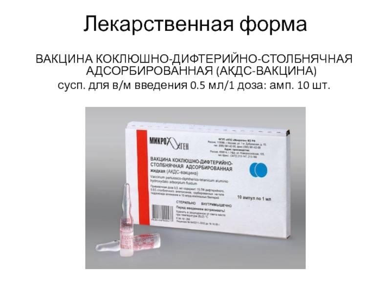 Анатоксин столбнячный (россия)