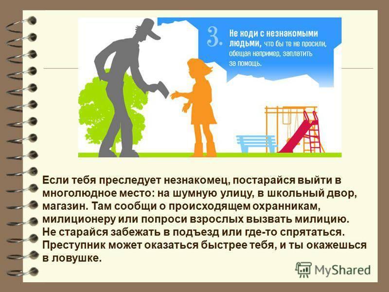 Научите ребенка разговаривать с незнакомыми   | материнство - беременность, роды, питание, воспитание