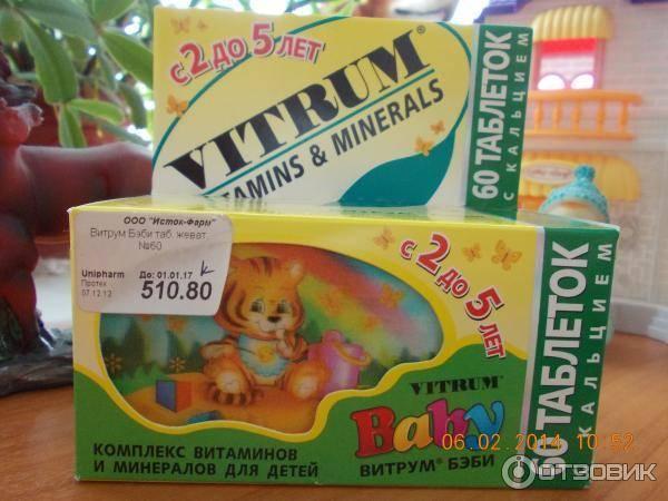 Нужны ли детям от 2 лет витамины и какие лучше