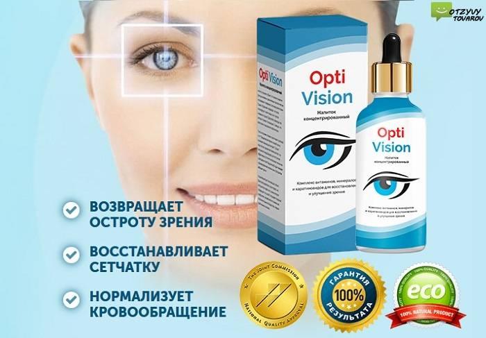 Современные методы восстановления зрения — какие самые эффективные?
