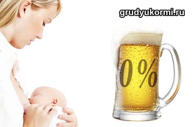 Пиво для повышения лактации|ваш ребенок