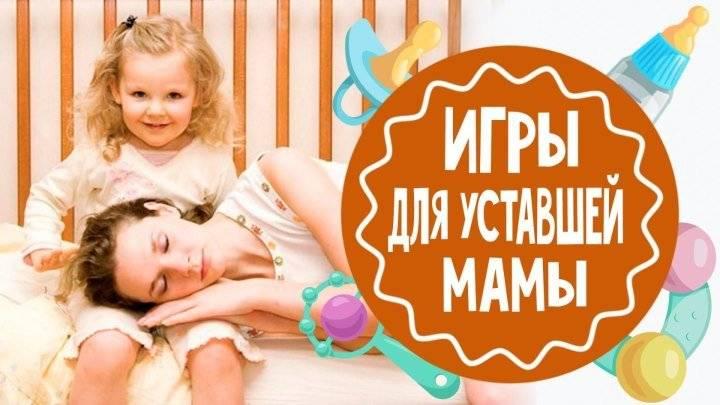 Чем занять ребенка, когда мама хочет отдохнуть