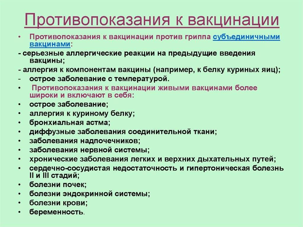 Так ли необходима прививка от гриппа для детей и взрослых. все о вакцинации 2017-2018 — противопоказания и рекомендации — med-anketa.ru