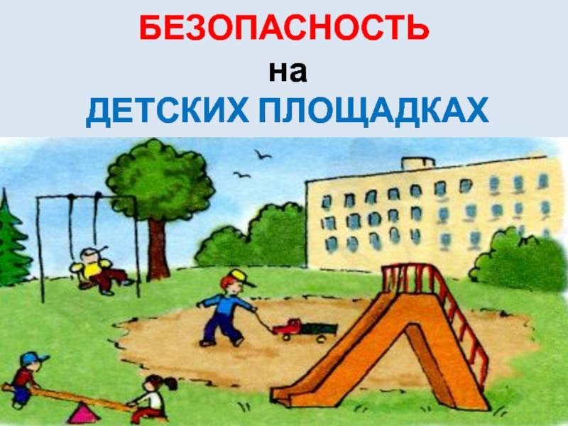 Гуляем безопасно. правила поведения на детских площадках