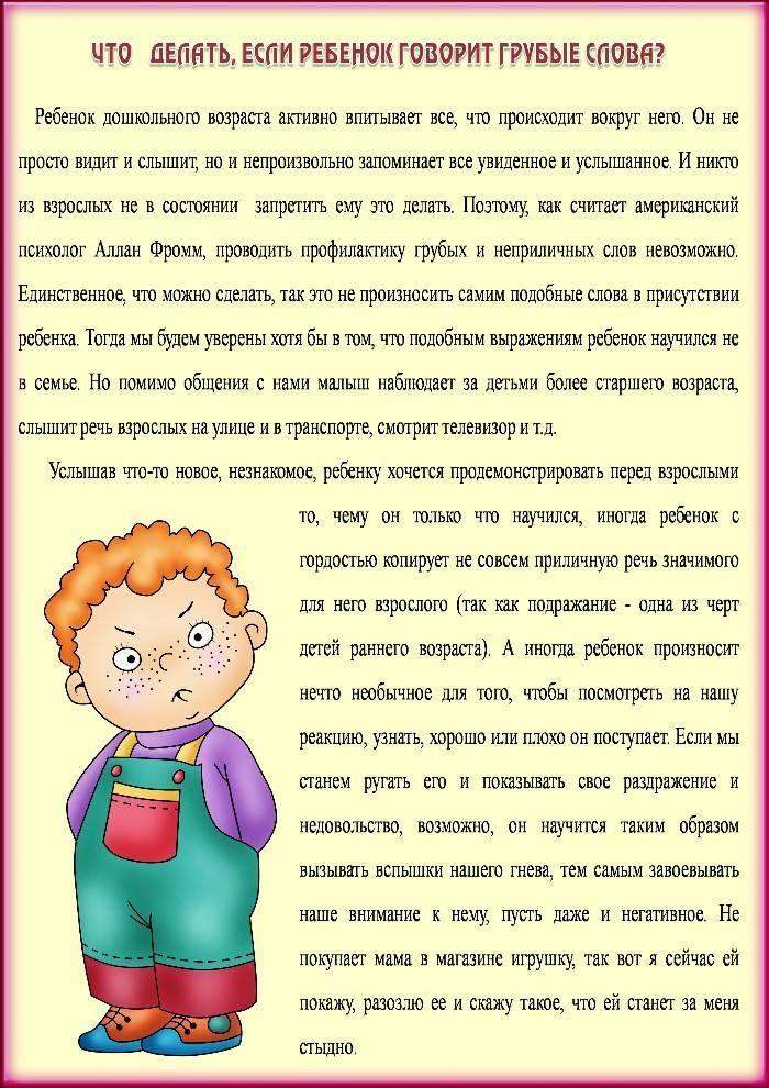 Что делать, если ребенок в 3-4 года не слушается: советы психолога – маме на заметку