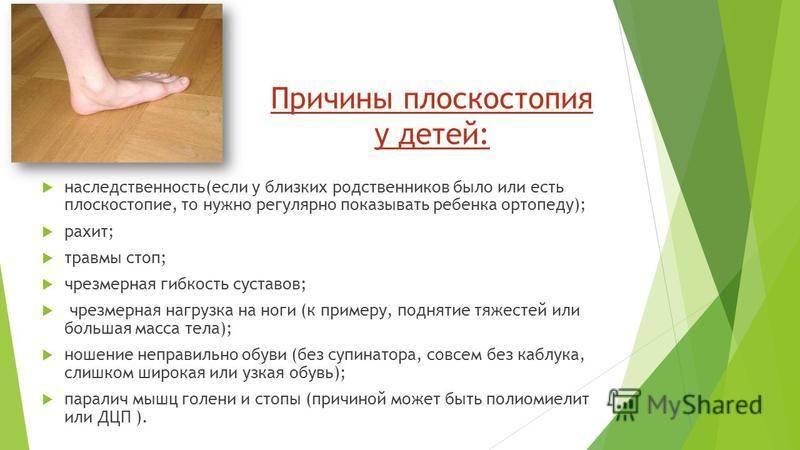 Плоскостопие: виды, профилактика и лечение