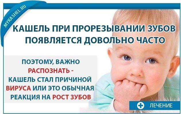 Кашель при прорезывании зубов у детей до года