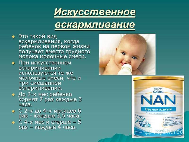 Новорожденый на искусственном вскармливании с первых дней жизни: правила питания