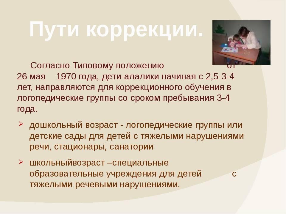 Моторная алалия у ребенка глазами нейропсихолога