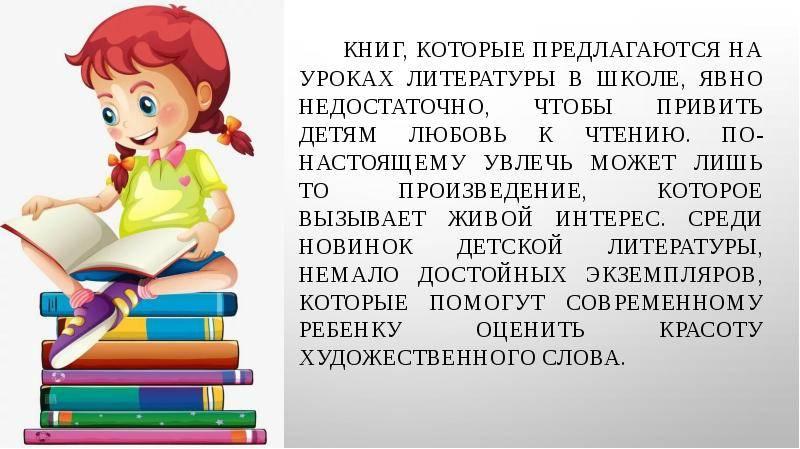 Как привить ребёнку любовь к чтению: 8 советов от психологов и педагогов