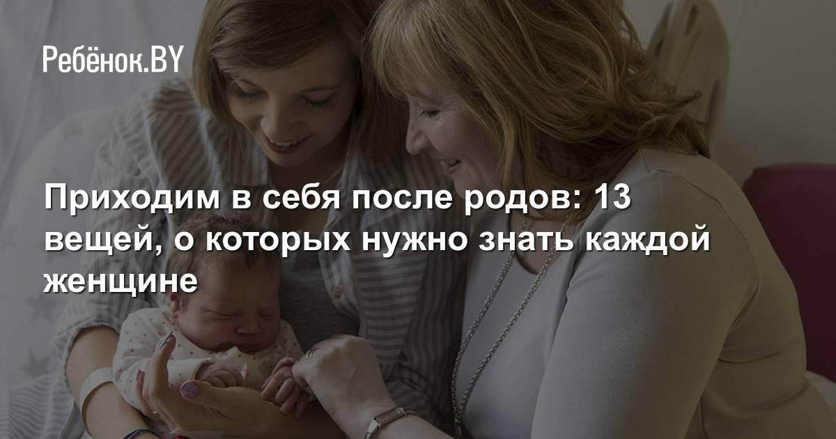 Женщина после родов: от всплеска энергии до слез – один шаг. плачу после родов
