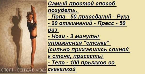 Упражнения для подростка в 13 14 15 16 17 лет чтобы похудеть дома