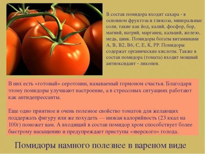 Когда можно давать помидор ребенку