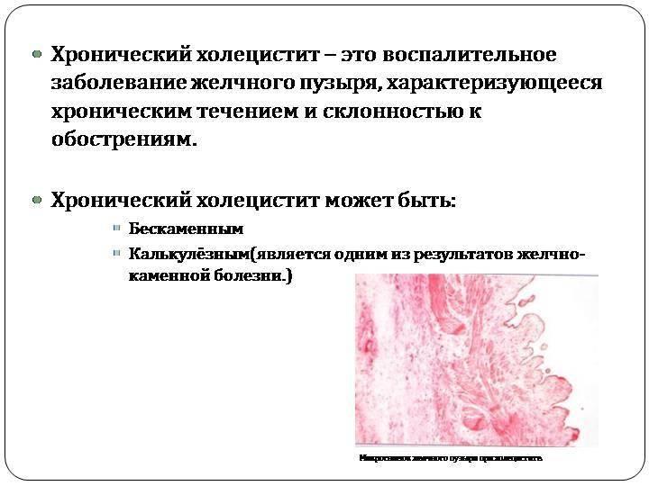 Холецистит: причины, симптомы, методы диагностики и лечение холецистита. острый и хронический холецистит