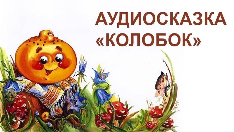 Аудиокниги для детей слушать онлайн бесплатно в хорошем качестве | ozornik.net