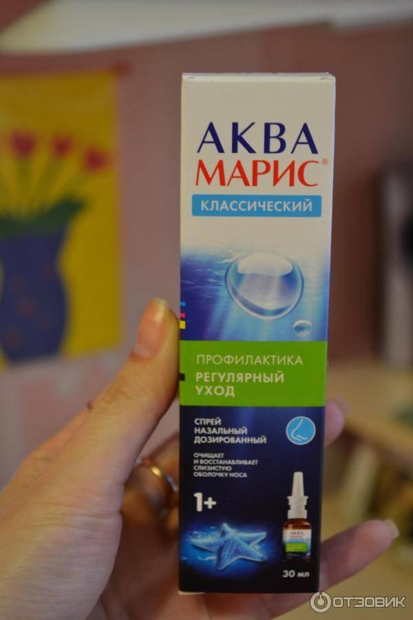 Аква марис плюс аналоги и цены - поиск лекарств