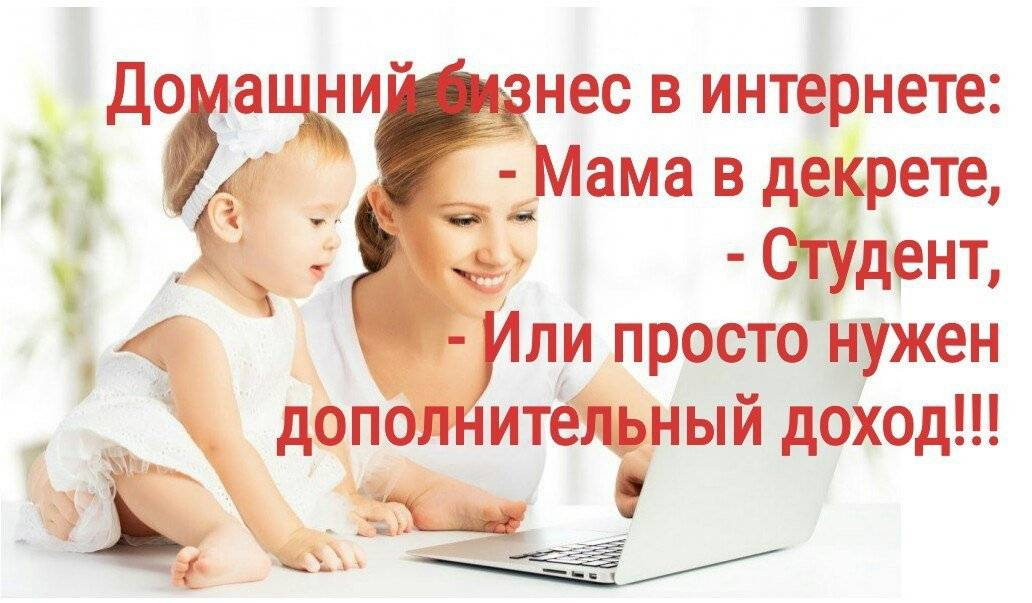 Заработок для мам в декрете - топ 7 реальных способов