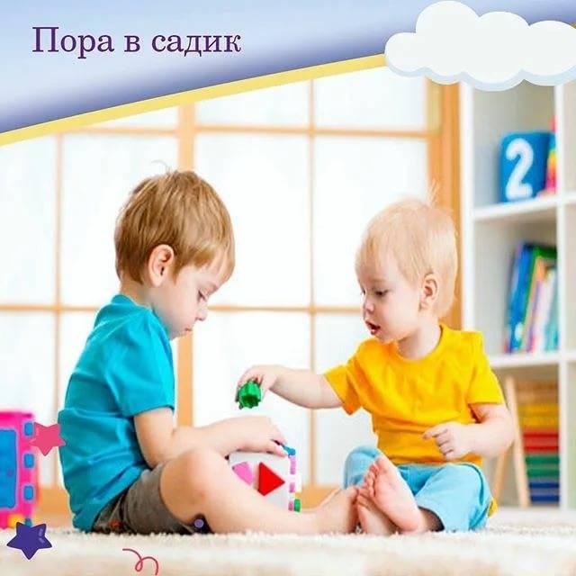 Родительское собрание в первой младшей группе «первый раз в детский сад». воспитателям детских садов, школьным учителям и педагогам - маам.ру