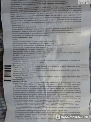 Уколы и таблетки церукал: инструкция по применению, показания, цена, отзывы при беременности  - medside.ru