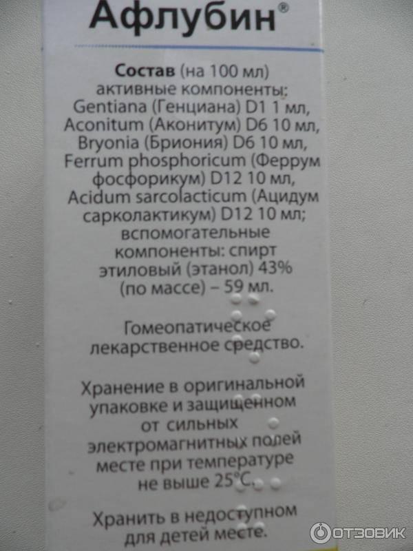 Таблетки и капли афлубин: инструкция по применению, цена и отзывы для детей - medside.ru