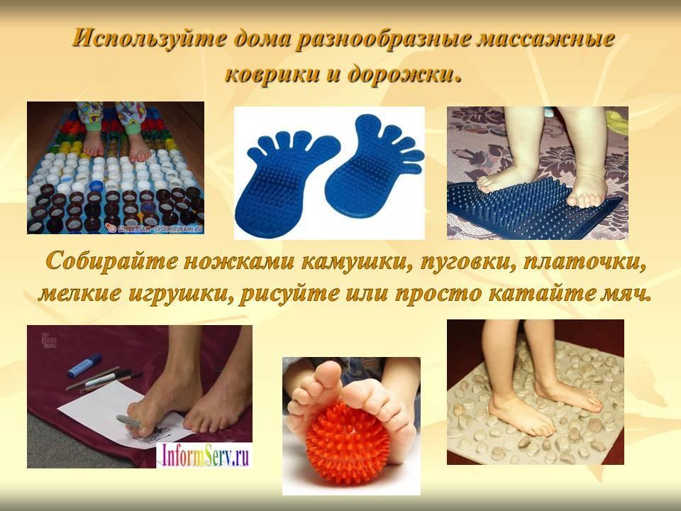 Практикум «профилактика плоскостопия  средствами физической культуры» | дошкольное образование  | современный урок