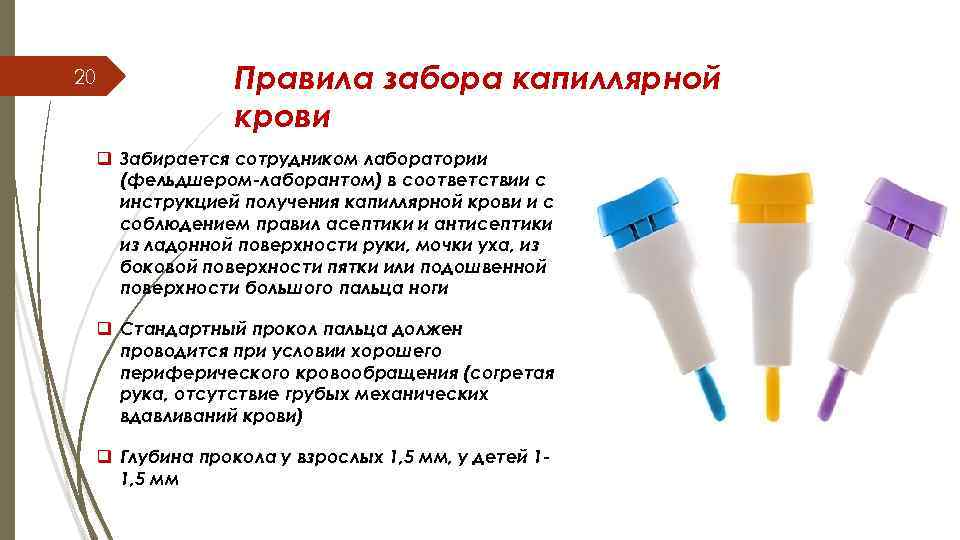 Дети сдают кровь из пальца натощак или нет - можно ли кушать перед общим клиническим анализом? - мытищинская городская детская поликлиника №4