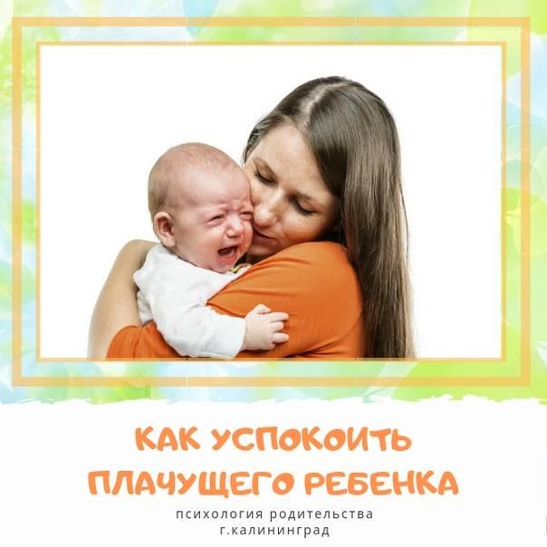 Как успокоить плачущего малыша – простые советы, проверенные на практике