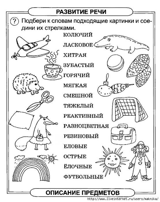 Как научить ребенка говорить в 2 года: способы и методики обучения