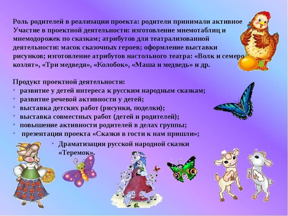 Конспект занятия для детей 3–4 лет «путешествие по сказкам». воспитателям детских садов, школьным учителям и педагогам - маам.ру