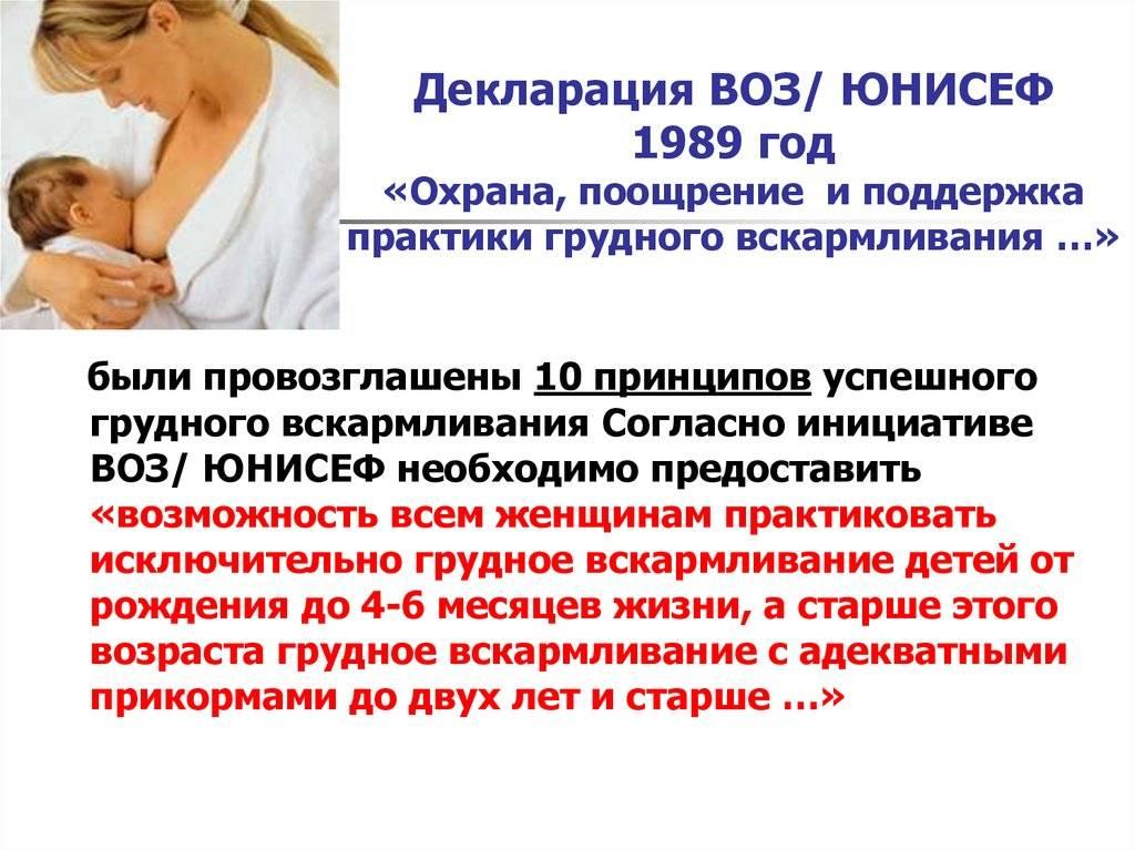 Рекомендации воз по грудному вскармливанию 2020: 10 принципов грудного вскармливания