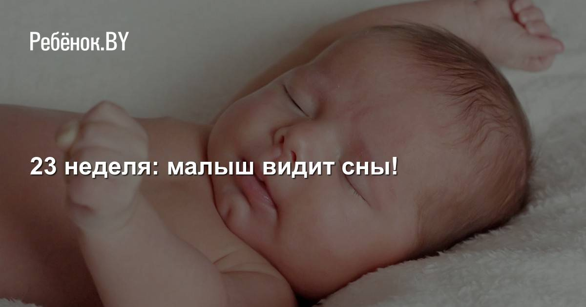 Когда новорожденный начинает видеть - зрение от 0 до года
