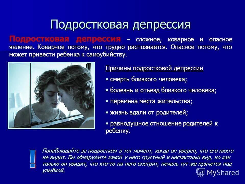 Подростковая депрессия: симптомы, факторы риска и помощь