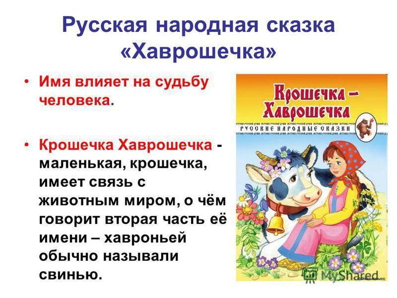 Методика работы со сказкой. воспитателям детских садов, школьным учителям и педагогам - маам.ру