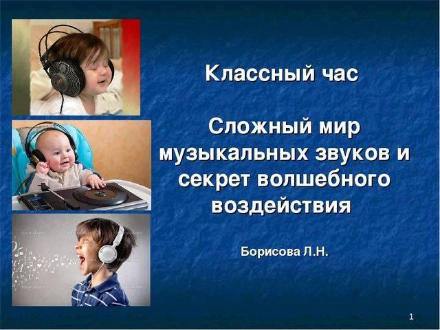 Какую музыку включать малышам для хорошего сна и настроения?