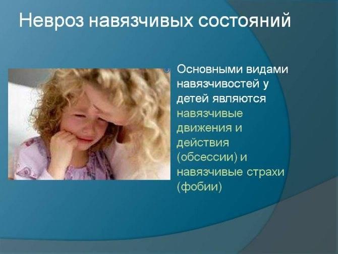 Навязчивые движения у детей