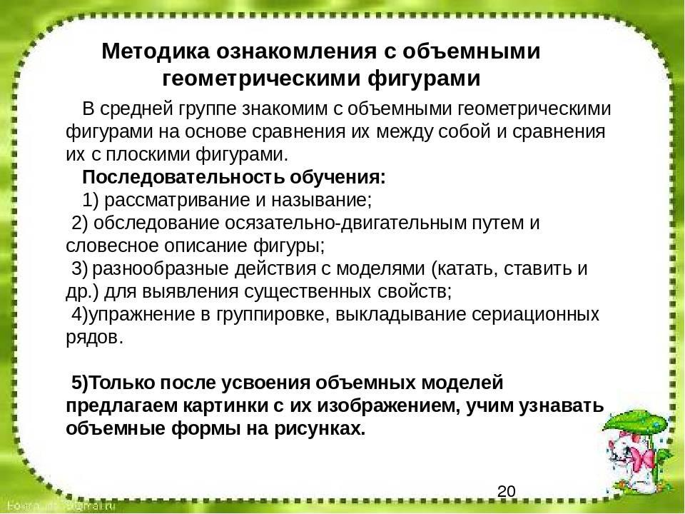 Формирование представления о геометрических фигурах. воспитателям детских садов, школьным учителям и педагогам - маам.ру