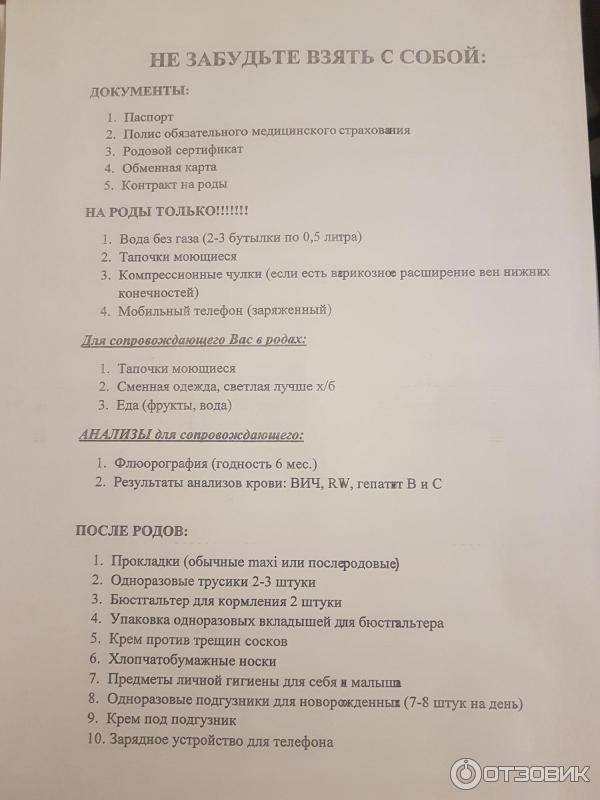 Что надо брать в роддом? готовим «тревожный чемоданчик» вместе | умелица.ру