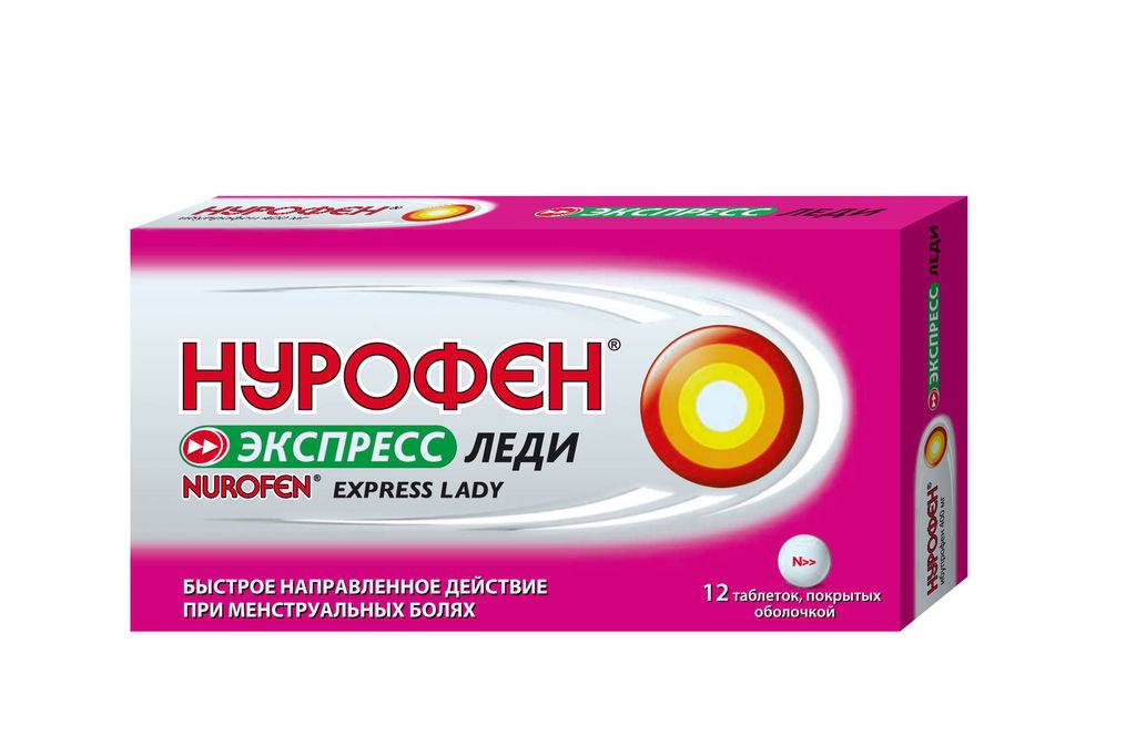 Нурофен экспресс форте — инструкция по применению | справочник лекарств medum.ru