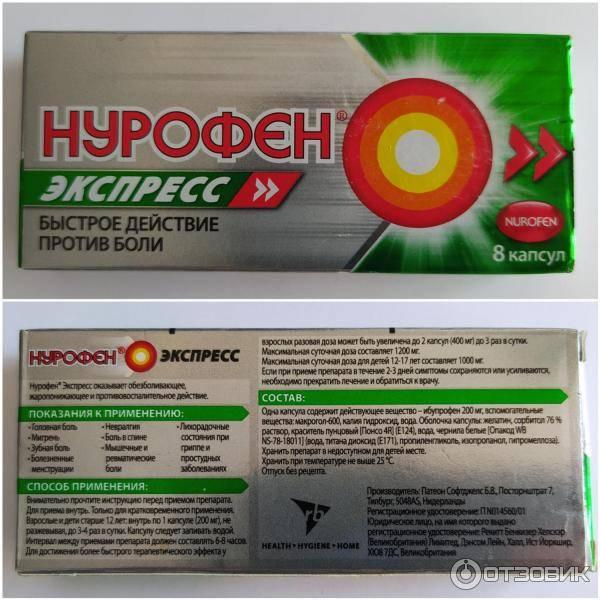Нурофен® экспресс (гель для наружного применения, 50/100 г)